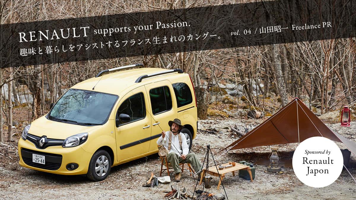趣味と暮らしをアシストするフランス生まれのカングー。vol.04 / 山田昭一 Freelance PR