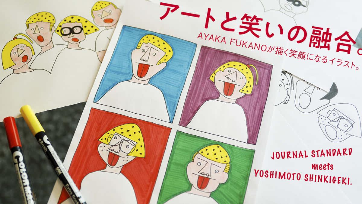 アートと笑いの融合。AYAKA FUKANOが描く笑顔になるイラスト。