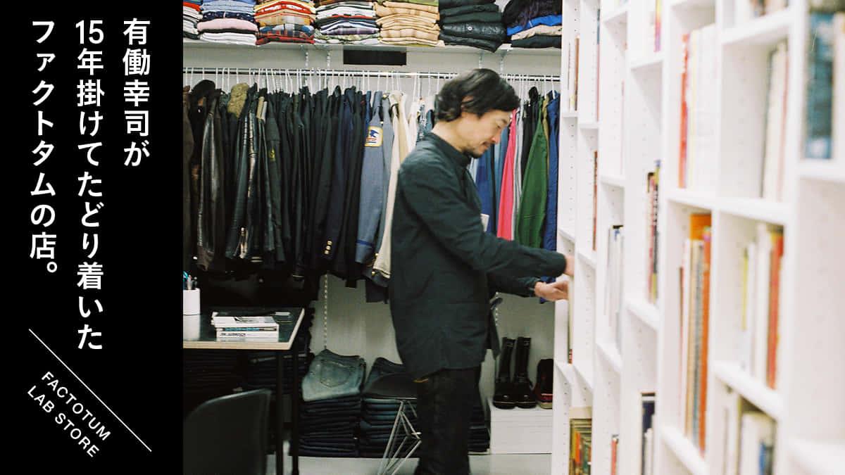 有働幸司が15年掛けてたどり着いたファクトタムの店。