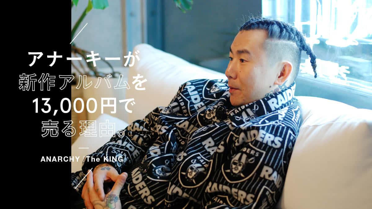 アナーキーがニューアルバム『The KING』を13,000円で売る理由。