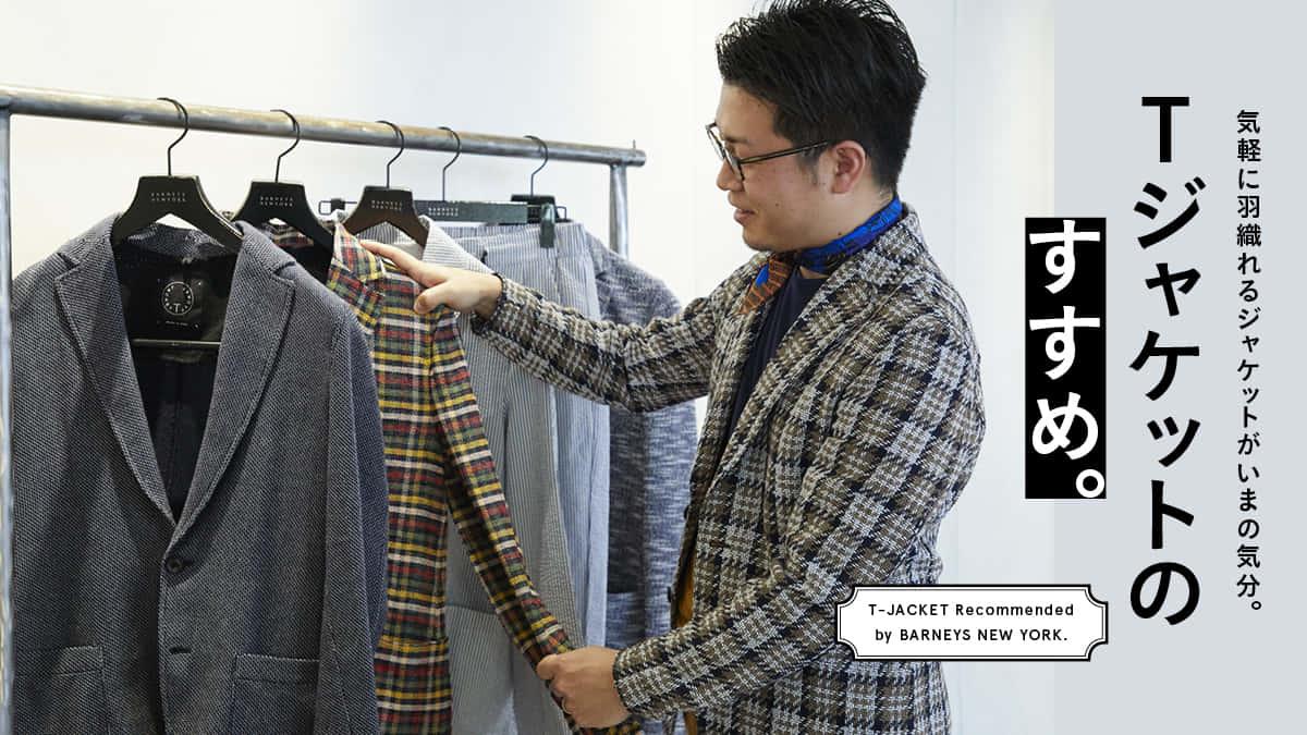 気軽に羽織れるジャケットがいまの気分。Tジャケットのすすめ。
