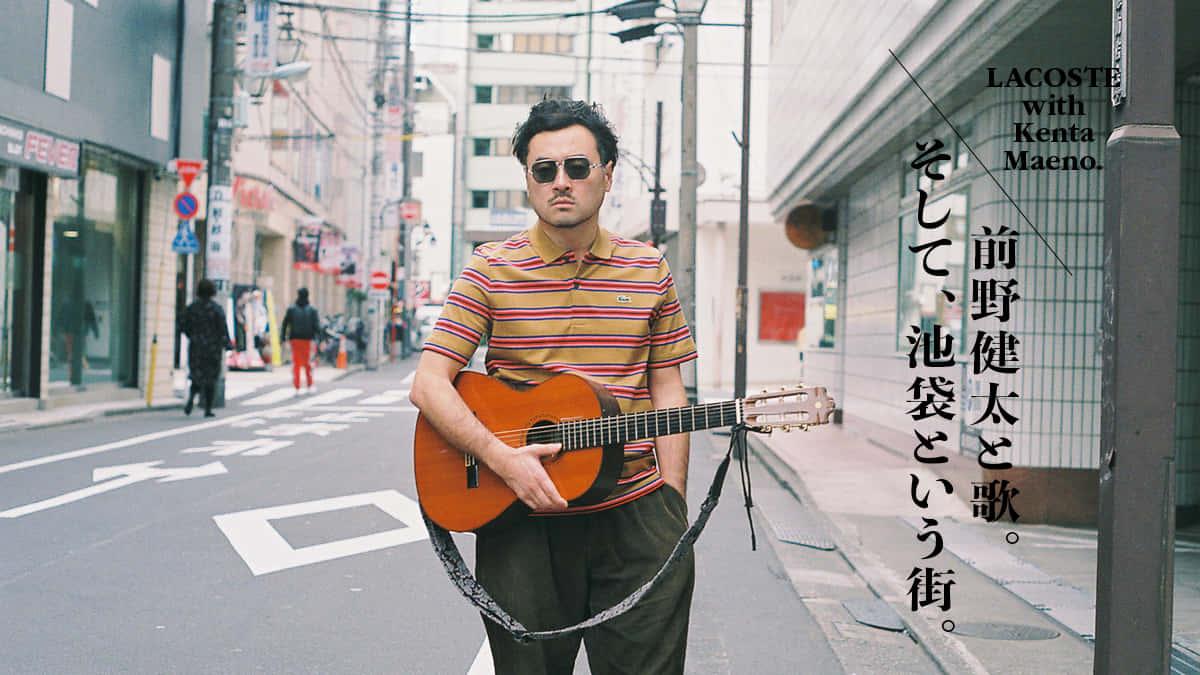 前野健太と歌。そして、池袋という街。