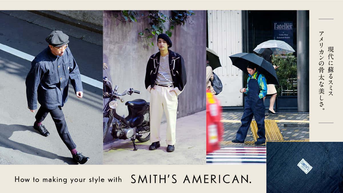 現代に蘇るスミス アメリカンの骨太な美しさ。