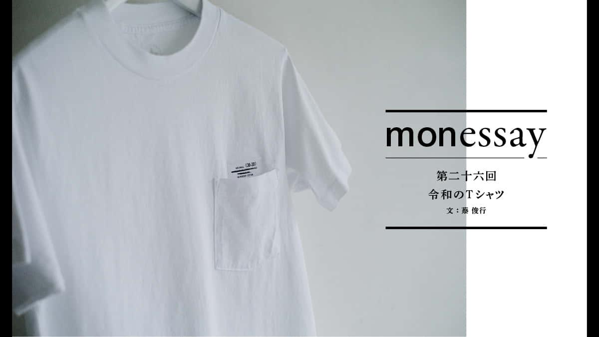 monessay ─令和のTシャツ