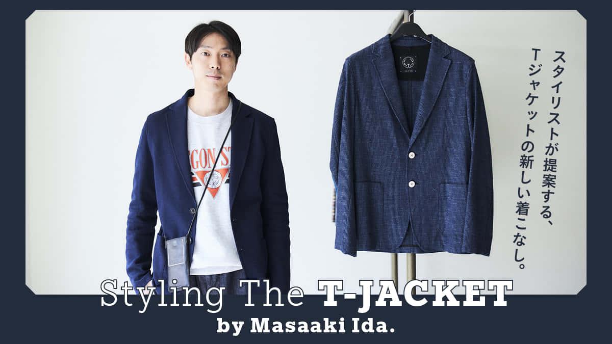 スタイリストが提案する、Tジャケットの新しい着こなし。