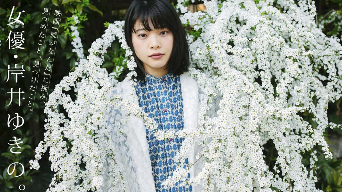 女優・岸井ゆきの。映画『愛がなんだ』に挑み、見つめたこと、見つけたこと。