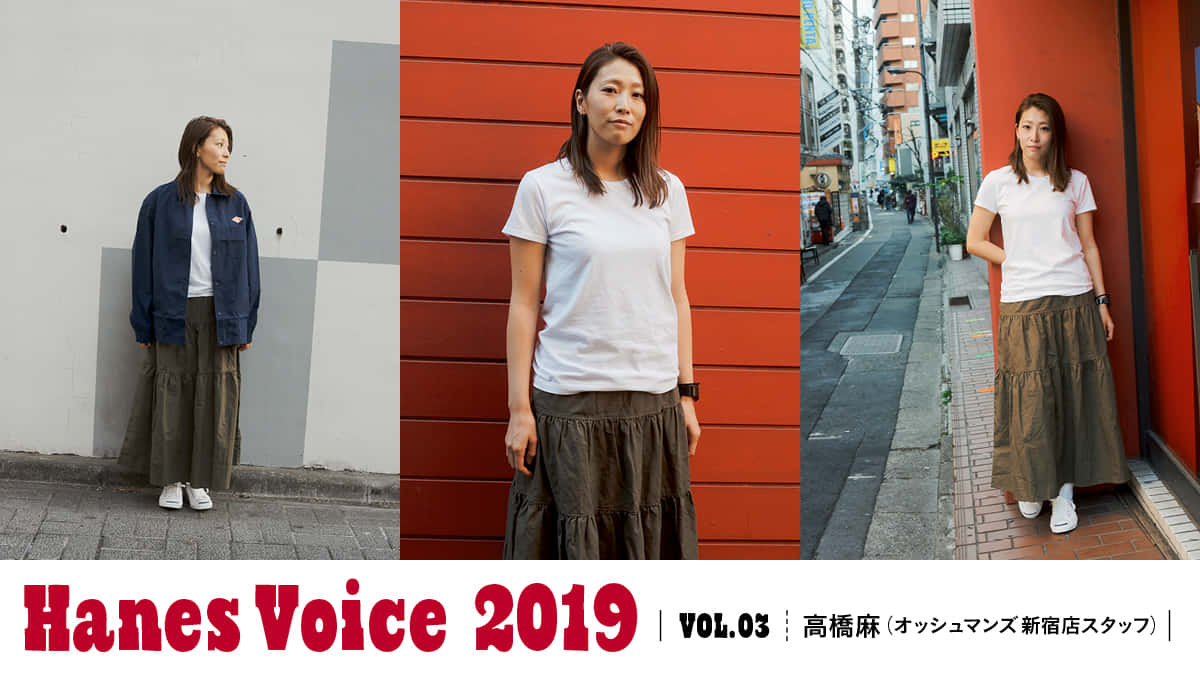HANES VOICE 2019 VOL.3高橋麻(オッシュマンズ 新宿店 スタッフ)
