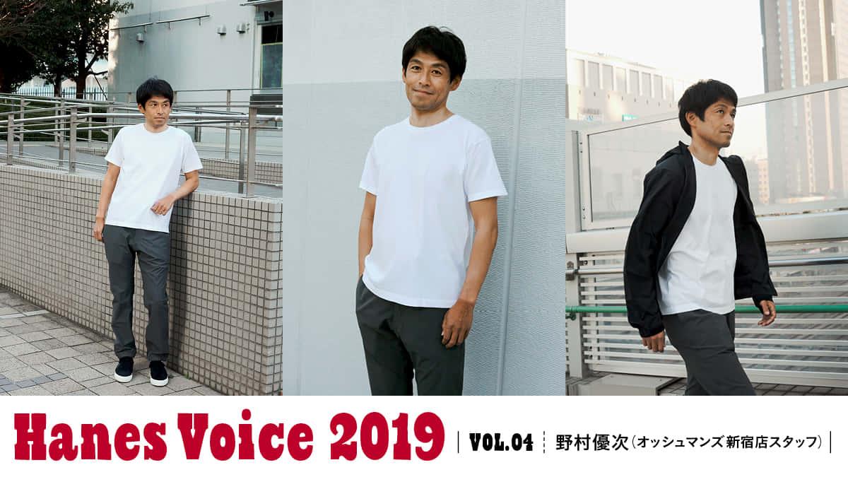 HANES VOICE 2019 VOL.4野村優次(オッシュマンズ 新宿店 スタッフ)