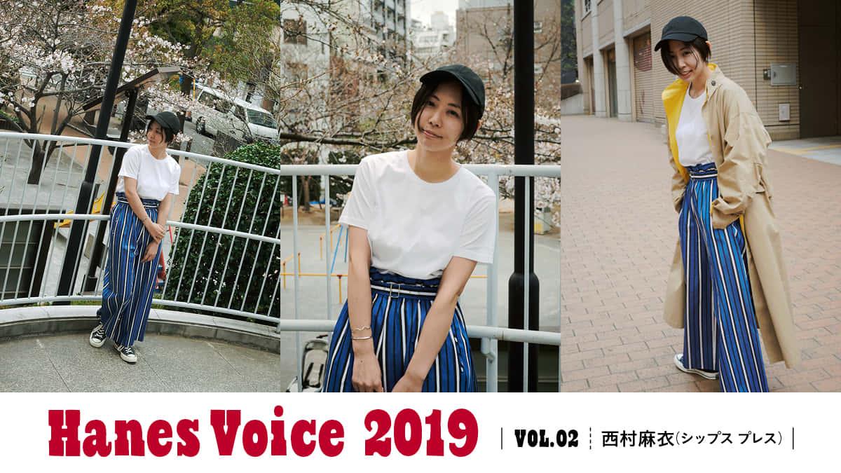 HANES VOICE 2019 VOL.2 西村麻衣(シップス プレス)