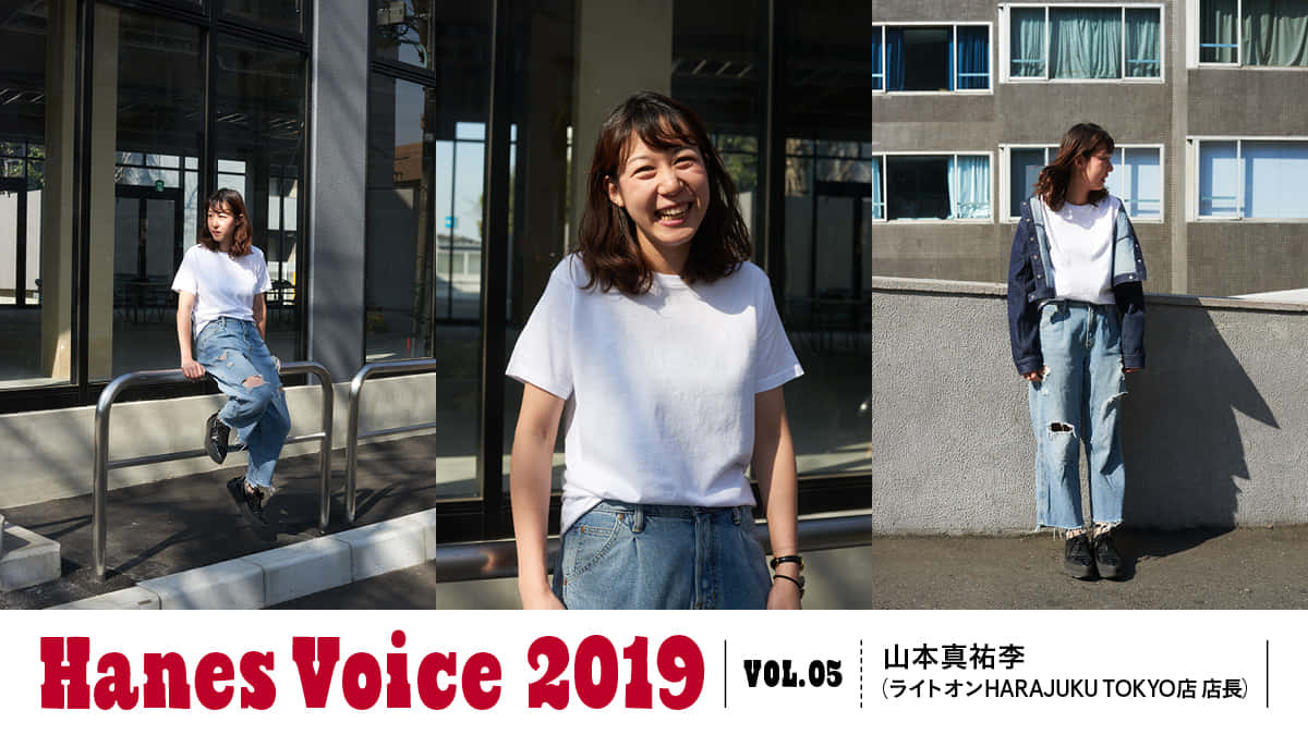 HANES VOICE 2019 VOL.5 山本真祐李(ライトオン HARAJUKU TOKYO店 店長)