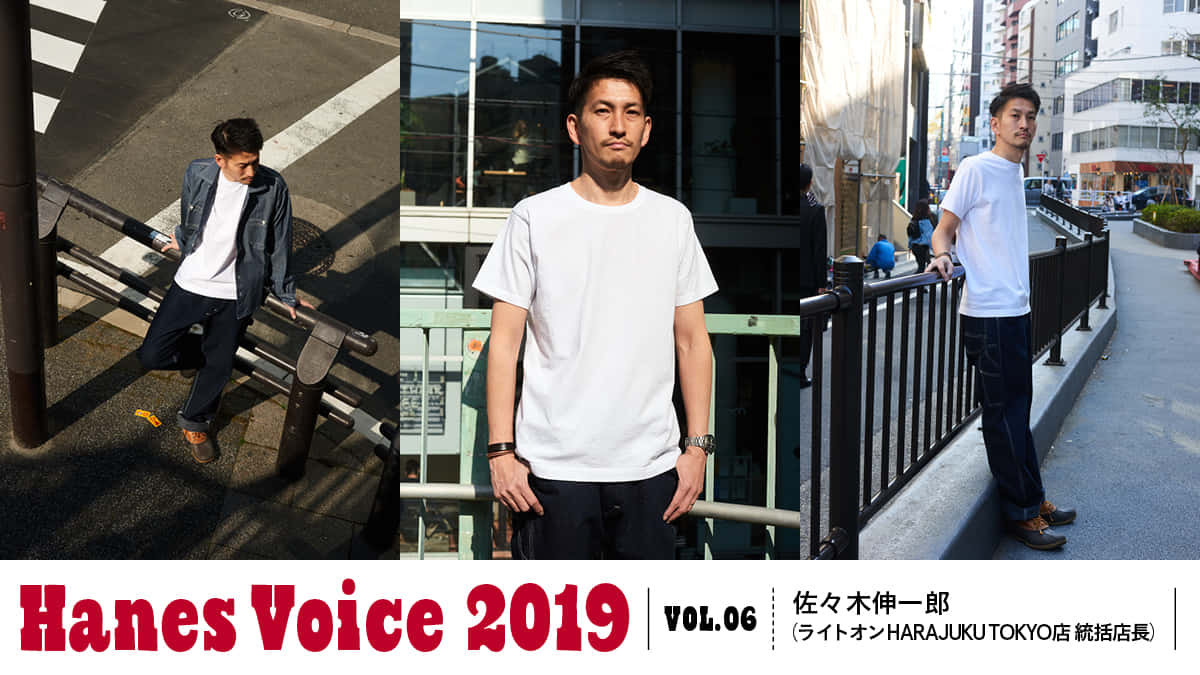 HANES VOICE 2019 VOL.6 佐々木伸一郎(ライトオン HARAJUKU TOKYO店 統括店長)