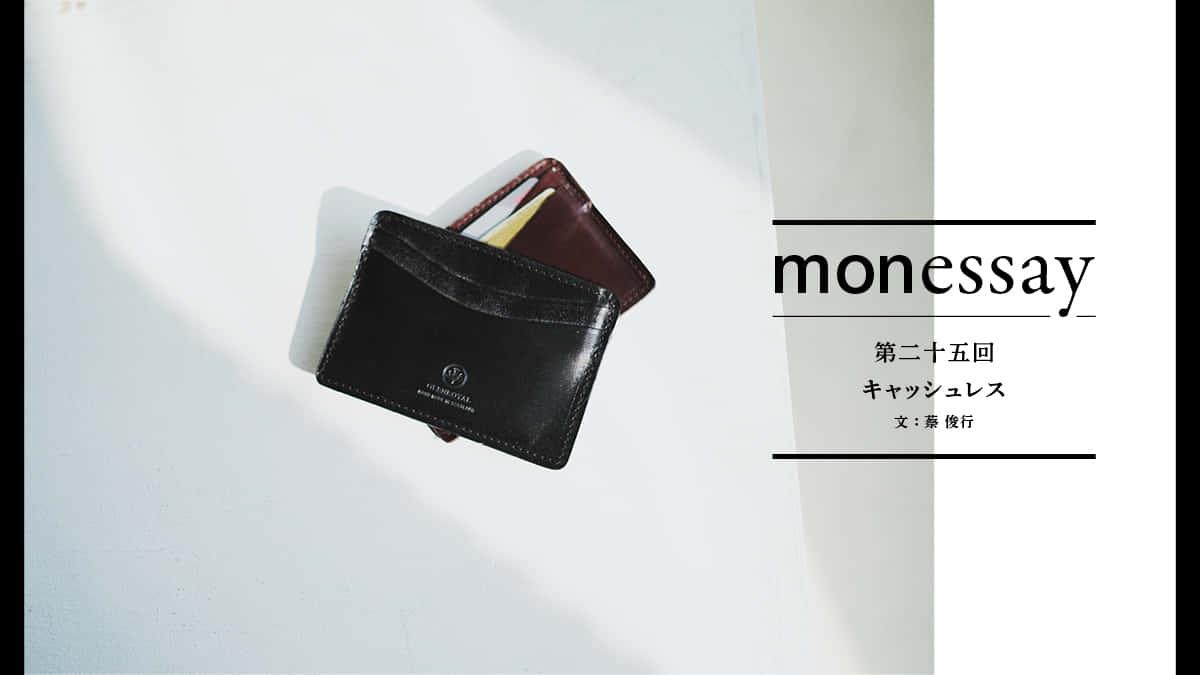 monessay ─キャッシュレス