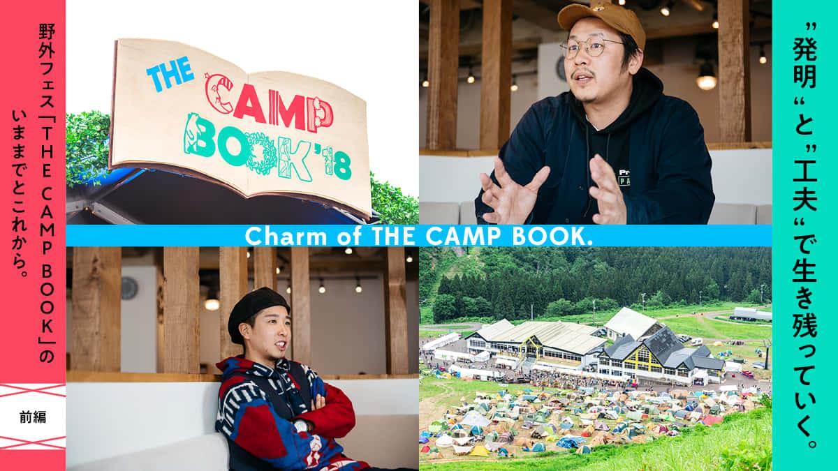 """""""発明""""と""""工夫""""で生き残っていく。野外フェス「THE CAMP BOOK」のいままでとこれから。"""