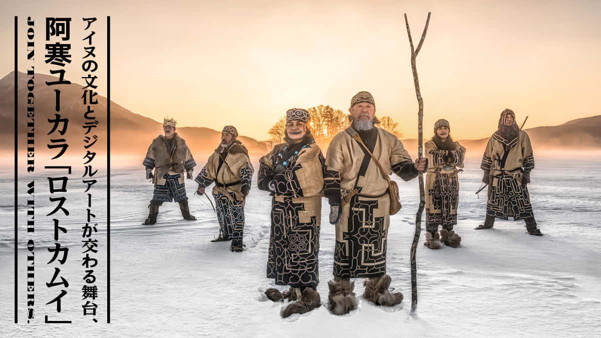 アイヌの文化とデジタルアートが交わる舞台、阿寒ユーカラ「ロストカムイ」。