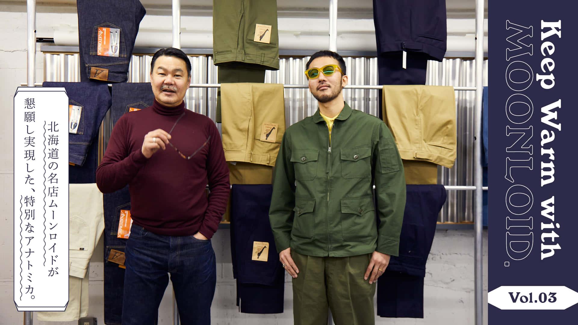 北海道の名店ムーンロイドが懇願し実現した、特別なアナトミカ。