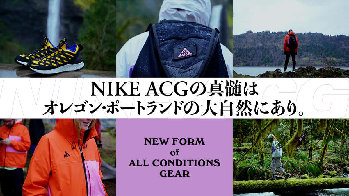 NIKE ACGの真髄はオレゴン・ポートランドの大自然にあり。