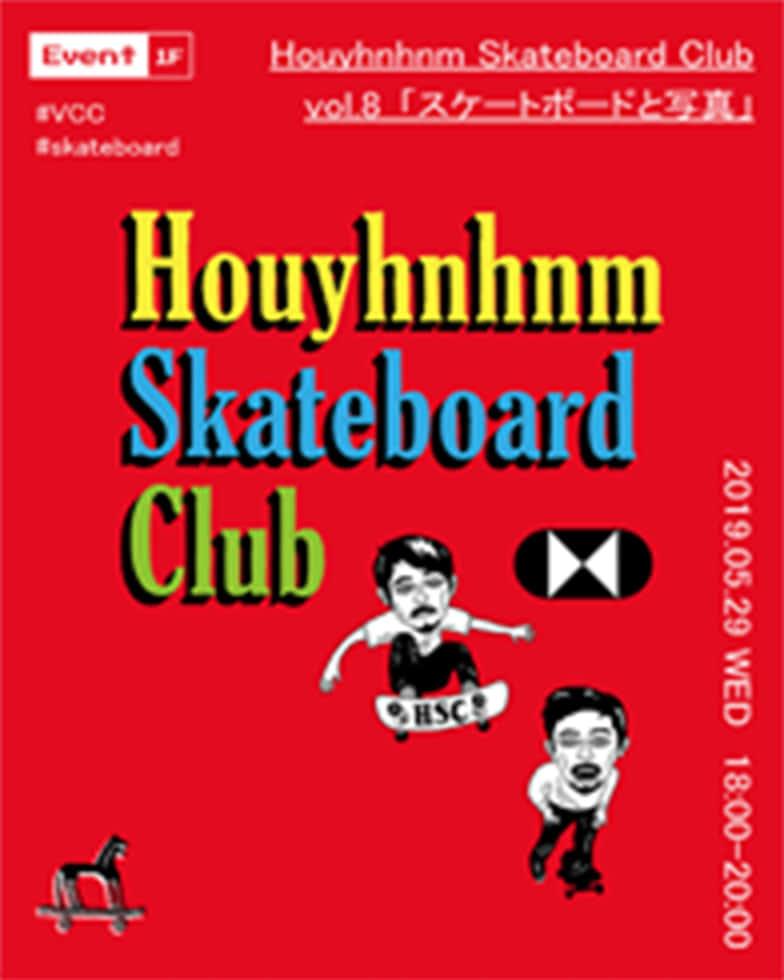 HOUYHNHNM SKATEBOARD CLUB VOL.8 「スケートボードと写真」