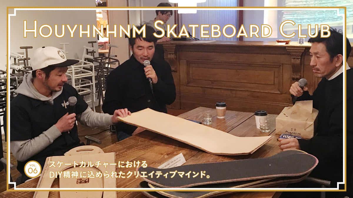 スケートカルチャーにおけるDIY精神に込められたクリエイティブマインド。