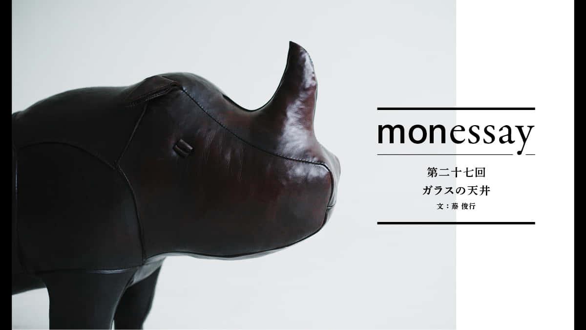 monessay ─ガラスの天井