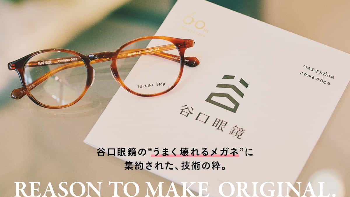 """谷口眼鏡の""""うまく壊れるメガネ""""に集約された、技術の粋。"""