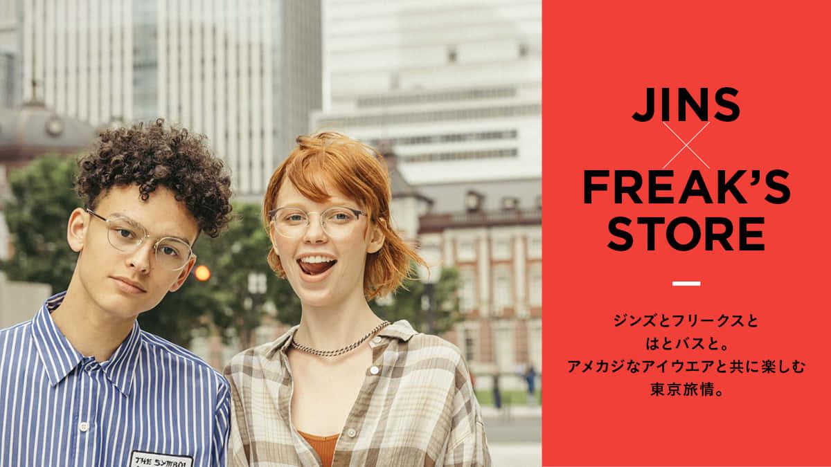 ジンズとフリークスとはとバスと。アメカジなアイウエアと共に楽しむ東京旅情。