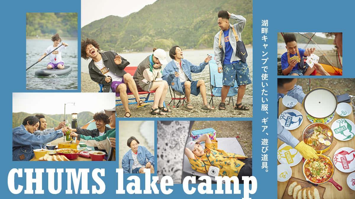 湖畔キャンプで使いたい服、ギア、遊び道具。