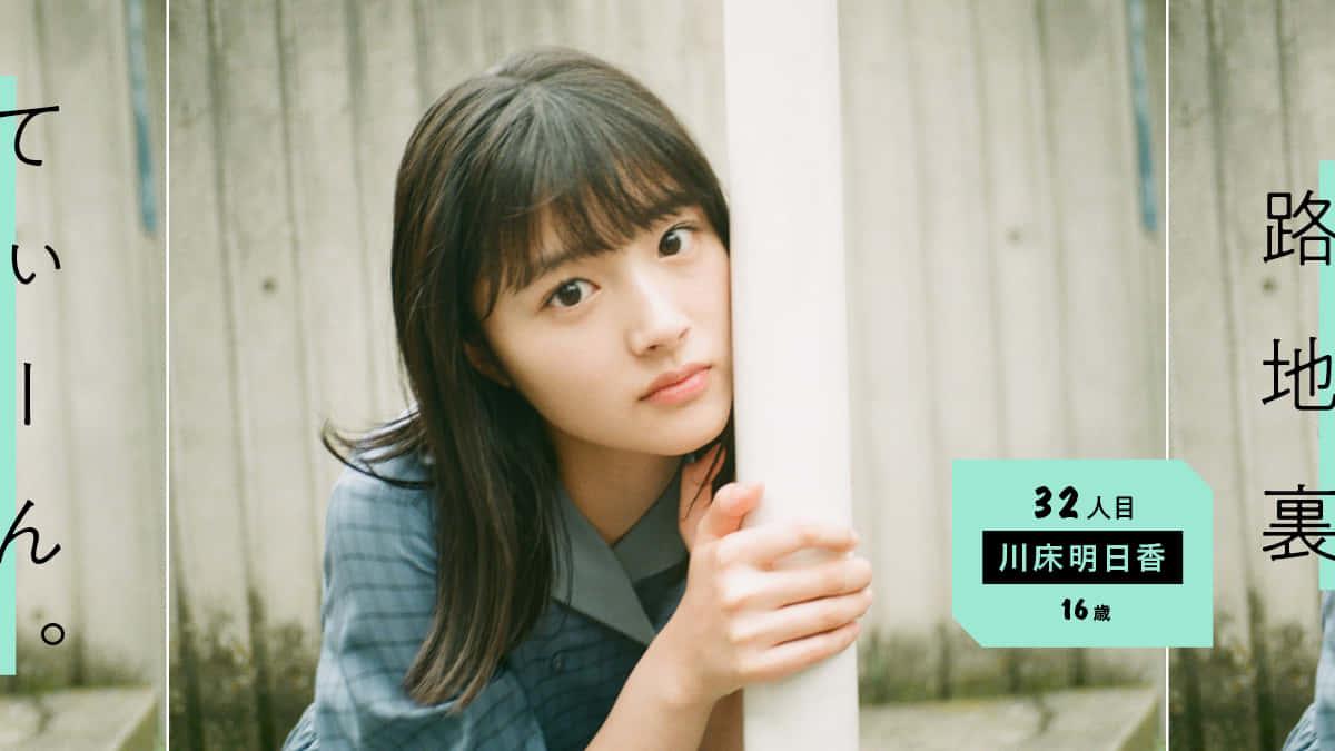 路地裏てぃーん。32人目 川床明日香 16歳