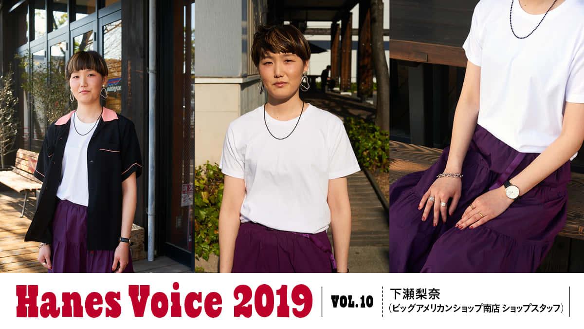 HANES VOICE 2019 VOL.10 下瀬梨奈(ビッグアメリカンショップ南店 ショップスタッフ)