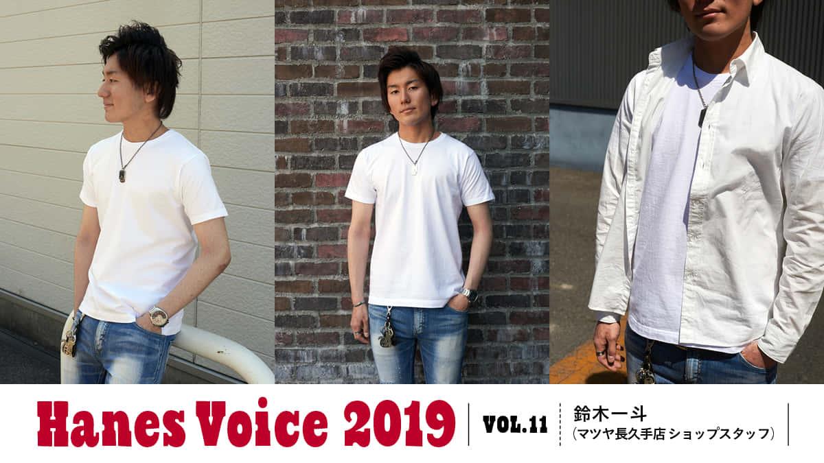 HANES VOICE 2019 VOL.11 鈴木一斗(マツヤ長久手店 ショップスタッフ)
