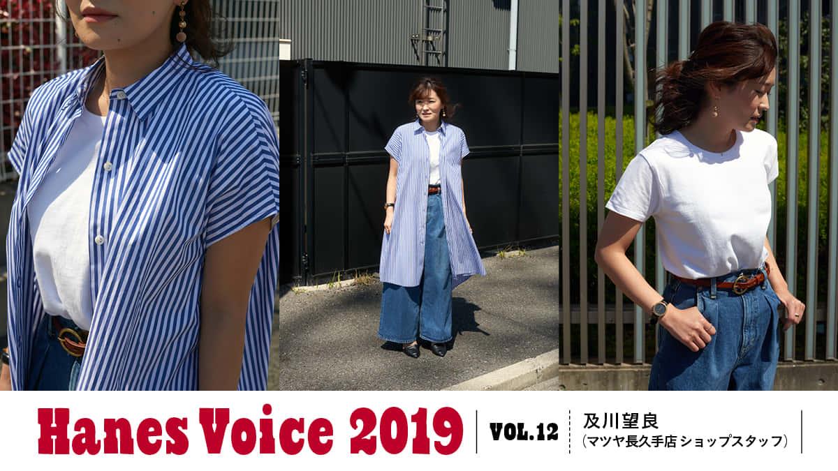 HANES VOICE 2019 VOL.12 及川望良(マツヤ長久手店 ショップスタッフ)