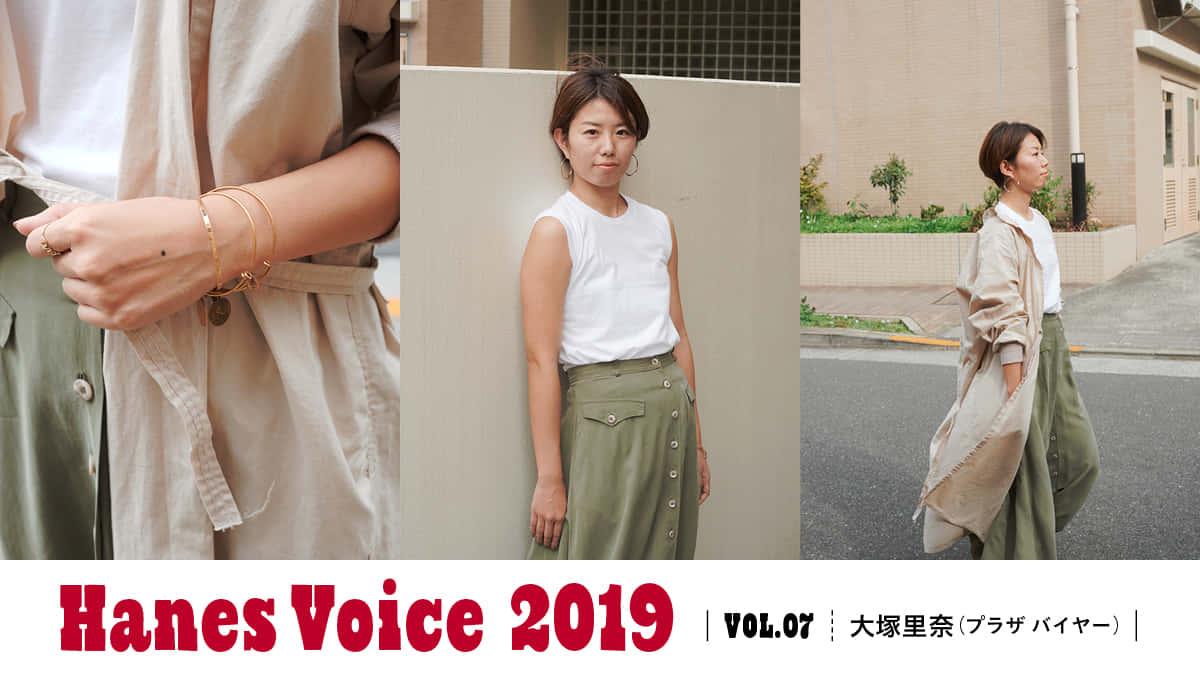 HANES VOICE 2019 VOL.7 大塚里奈(プラザ バイヤー)