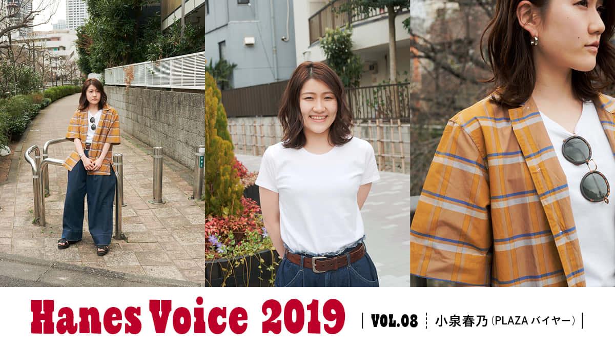 HANES VOICE 2019 VOL.8 小泉春乃(PLAZA バイヤー)