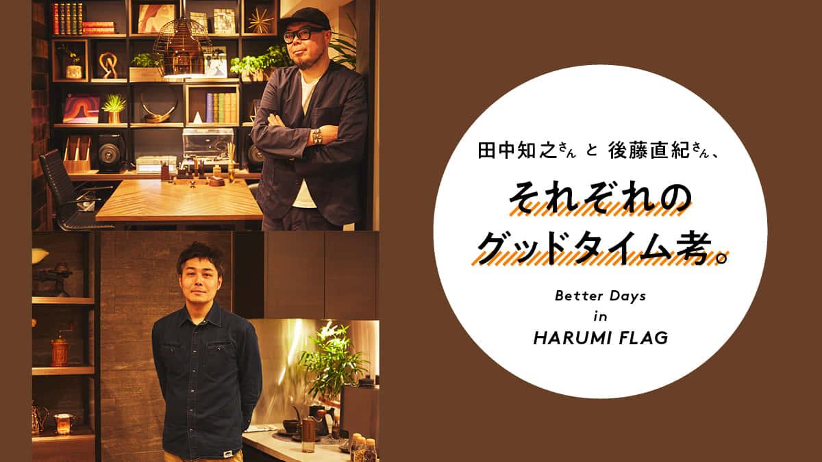 田中知之さんと後藤直紀さん、それぞれのグッドタイム考。