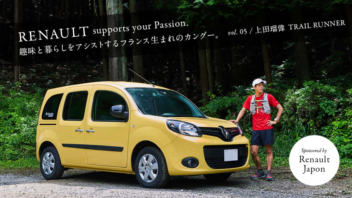 趣味と暮らしをアシストするフランス生まれのカングー。vol.05 / 上田瑠偉 TRAIL RUNNER