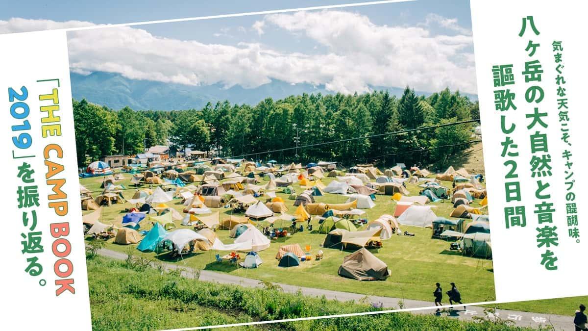 八ヶ岳の大自然と音楽を謳歌した2日間「THE CAMP BOOK 2019」を振り返る。