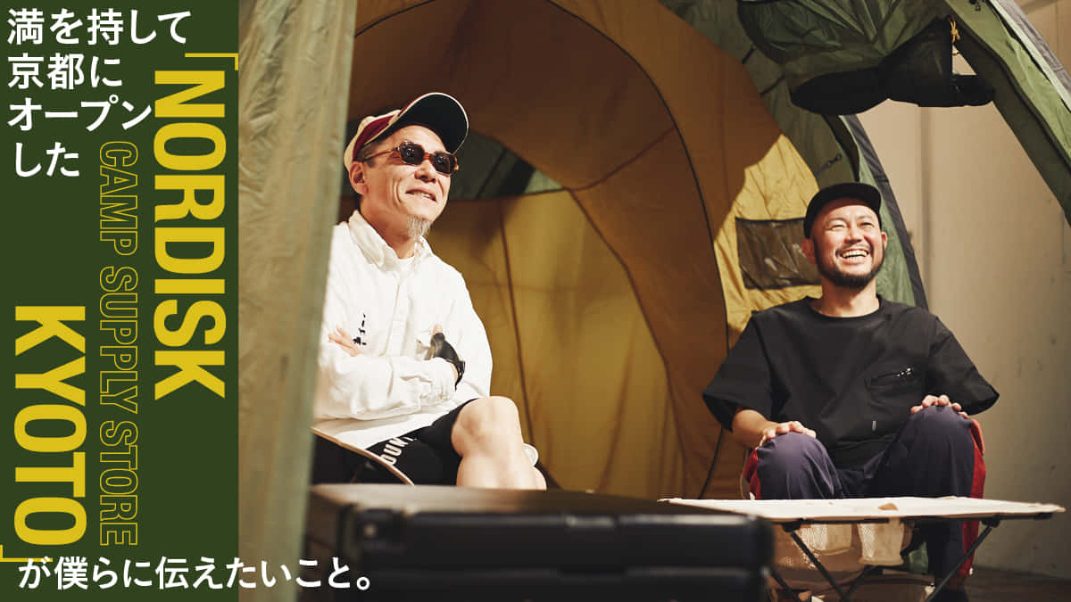 満を持して京都にオープンした「NORDISK CAMP SUPPLY STORE KYOTO」が僕らに伝えたいこと。