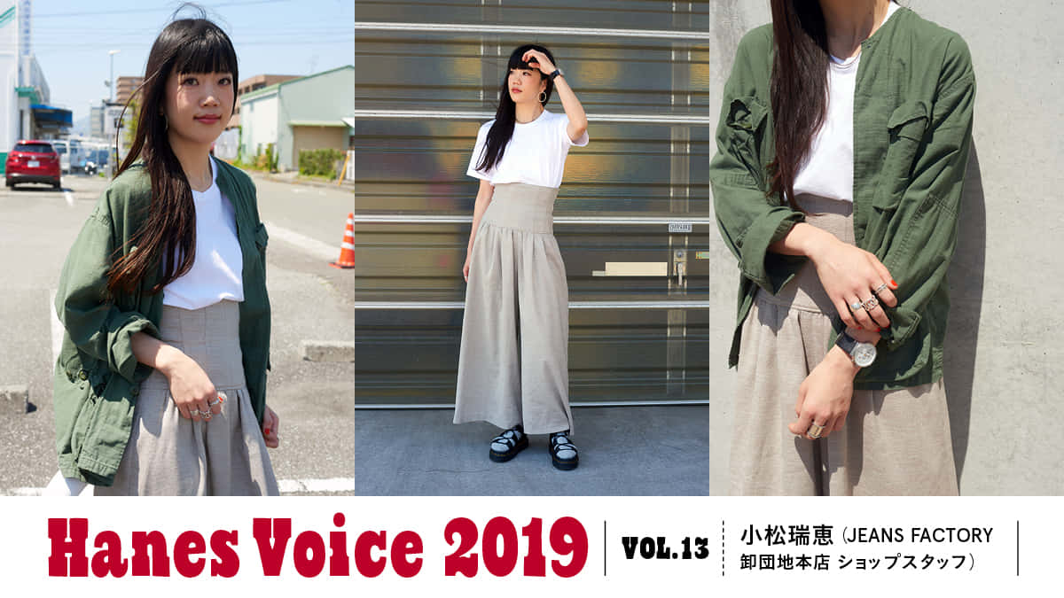 HANES VOICE 2019 VOL.13 小松瑞恵(JEANS FACTORY卸団地本店 ショップスタッフ)