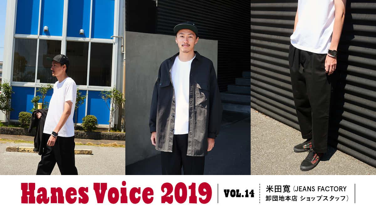 HANES VOICE 2019 VOL.14 米田寛(JEANS FACTORY卸団地本店 ショップスタッフ)