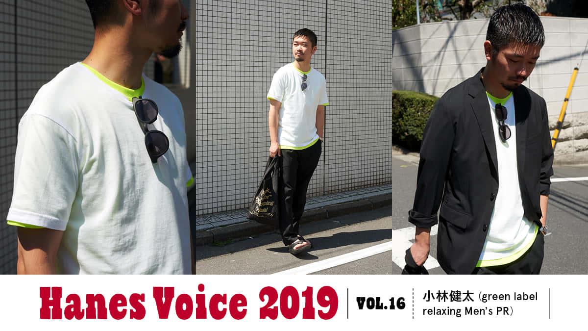 HANES VOICE 2019 VOL.16 小林健太(green label relaxing Men's PR)