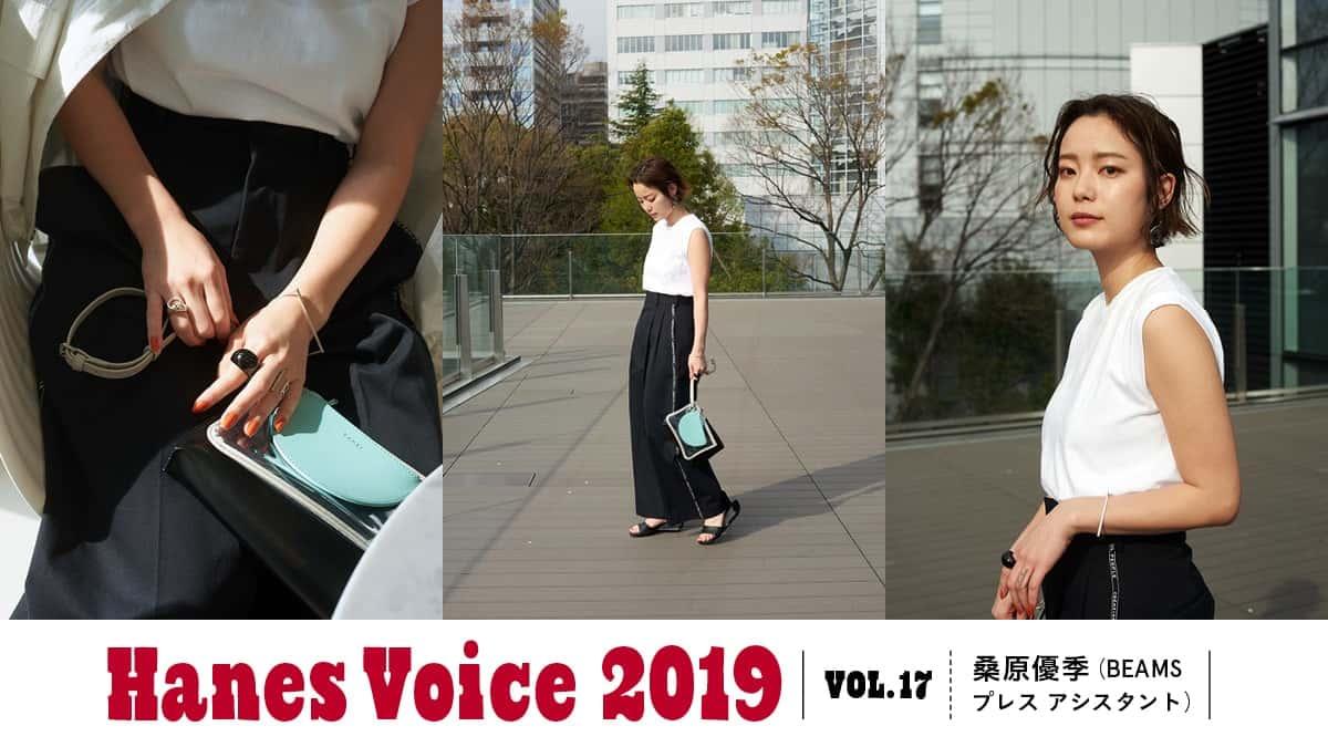 HANES VOICE 2019 VOL.17 桑原優季(BEAMS プレス アシスタント)