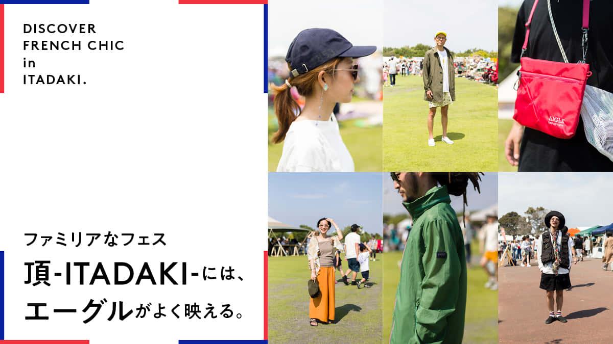 ファミリアなフェス頂-ITADAKI-には、エーグルがよく映える。