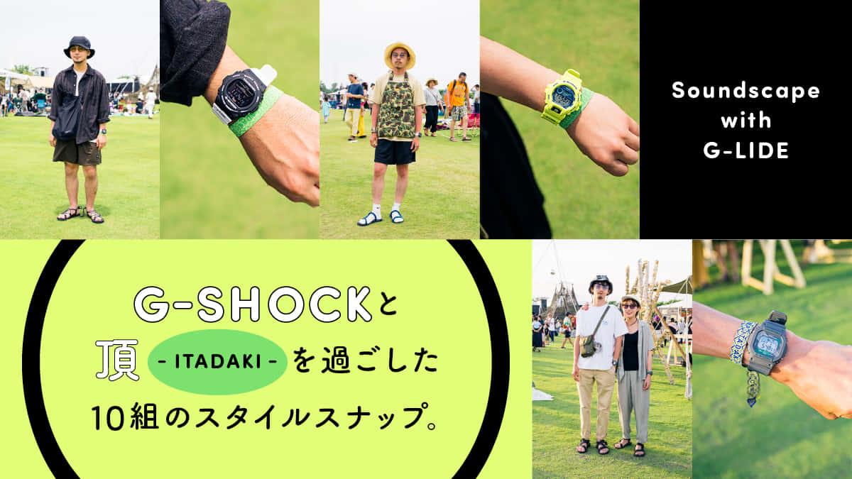 G-SHOCKと頂 –ITADAKI– を過ごした10組のスタイルスナップ。