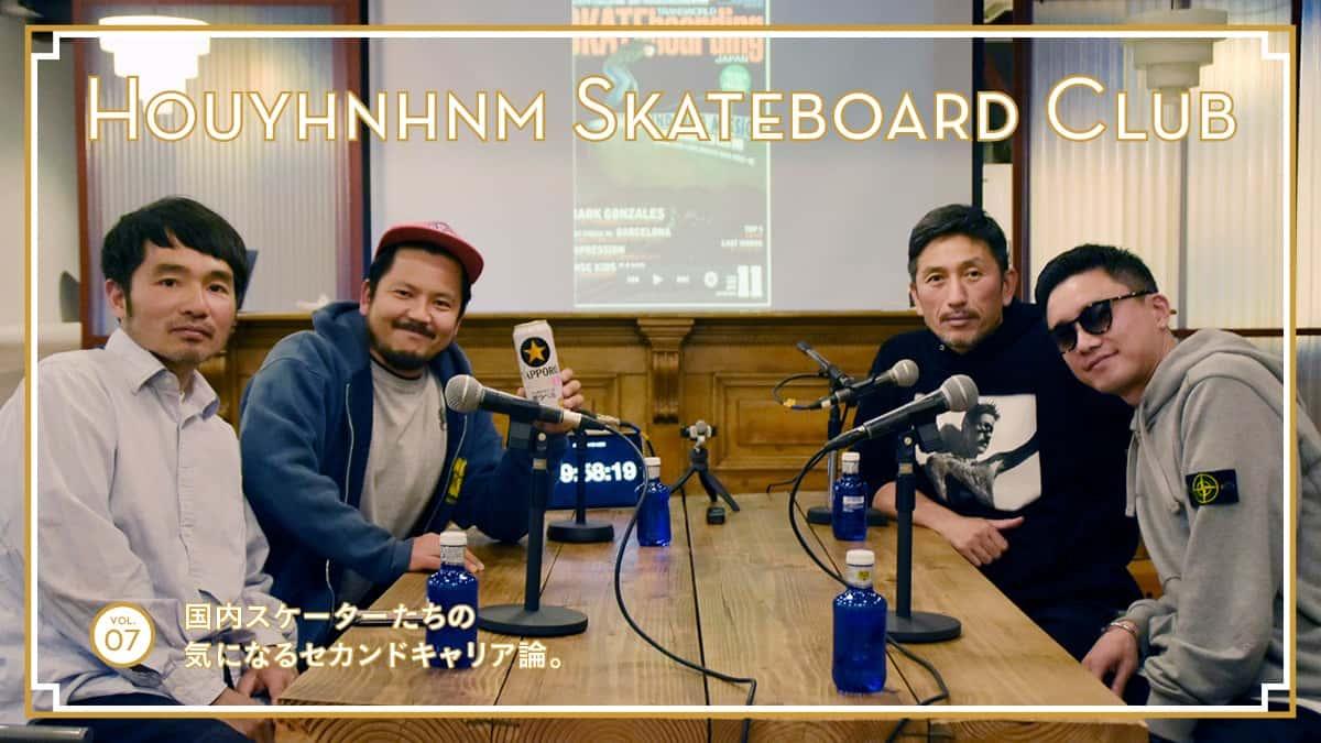 国内スケーターたちの気になるセカンドキャリア論。
