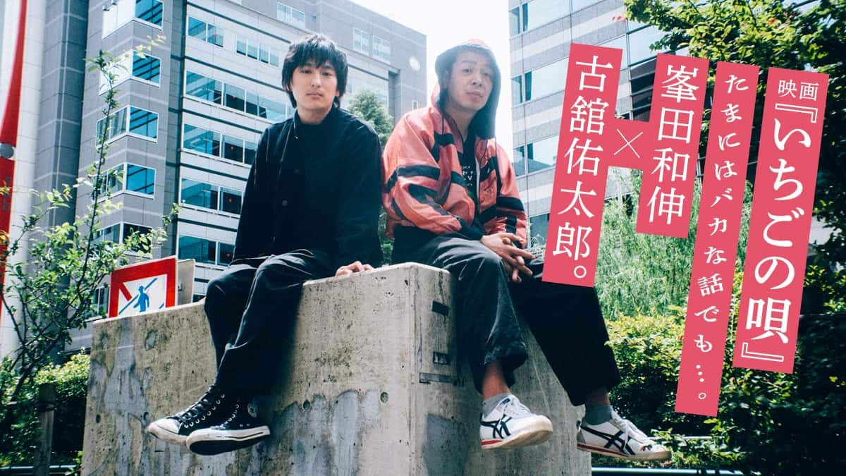 たまにはバカな話でも…。峯田和伸×古舘佑太郎。