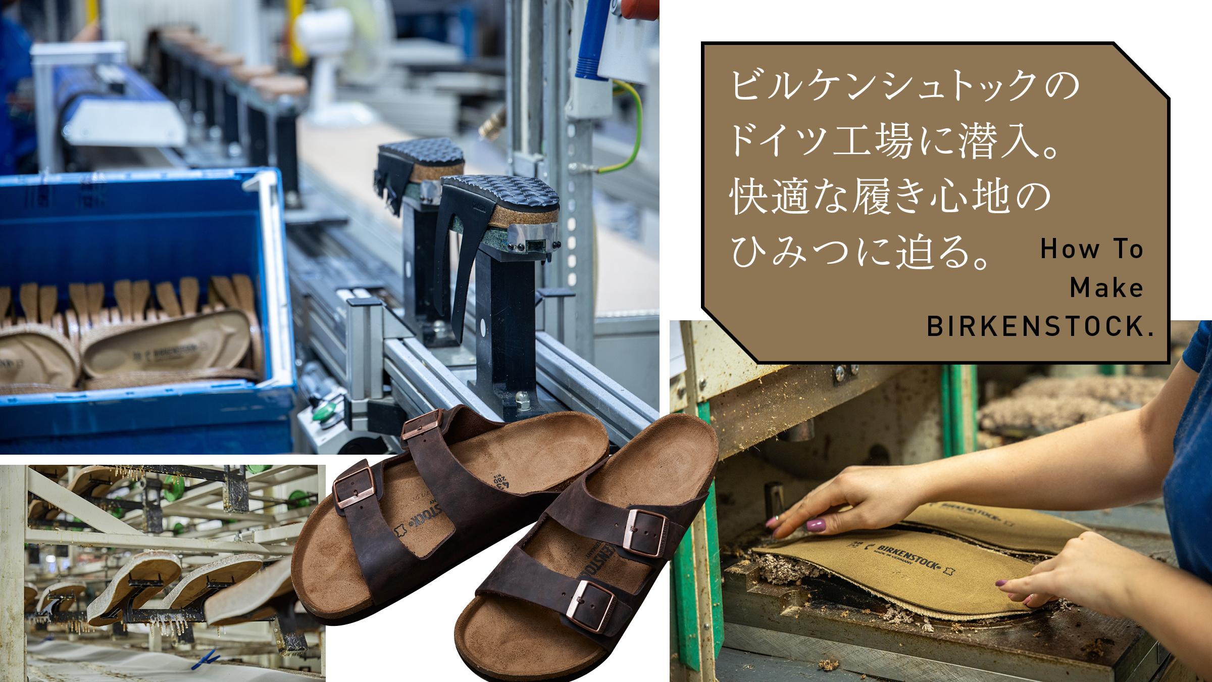ビルケンシュトックのドイツ工場に潜入。快適な履き心地のひみつに迫る。