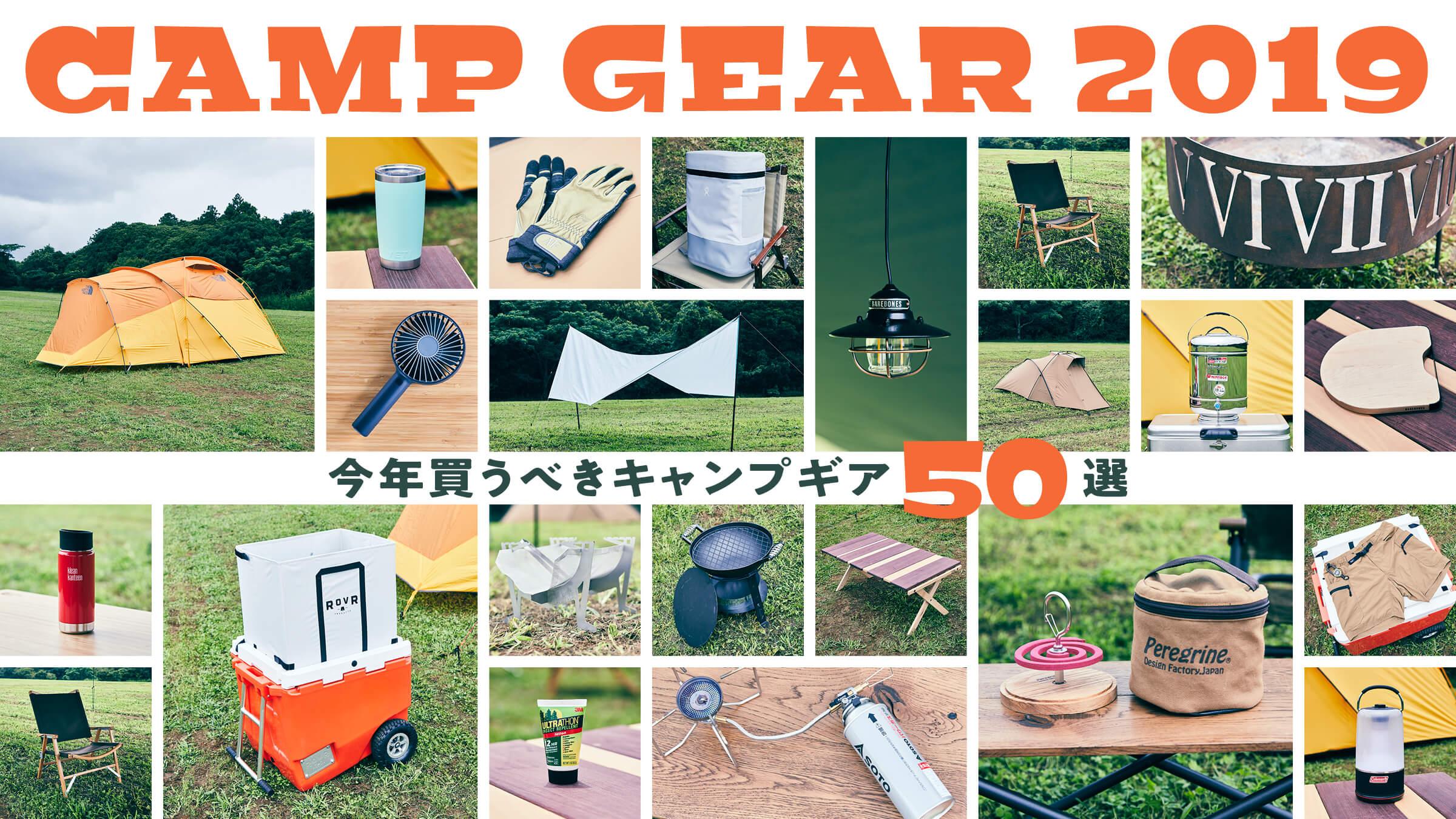 今年買うべきキャンプギア50選