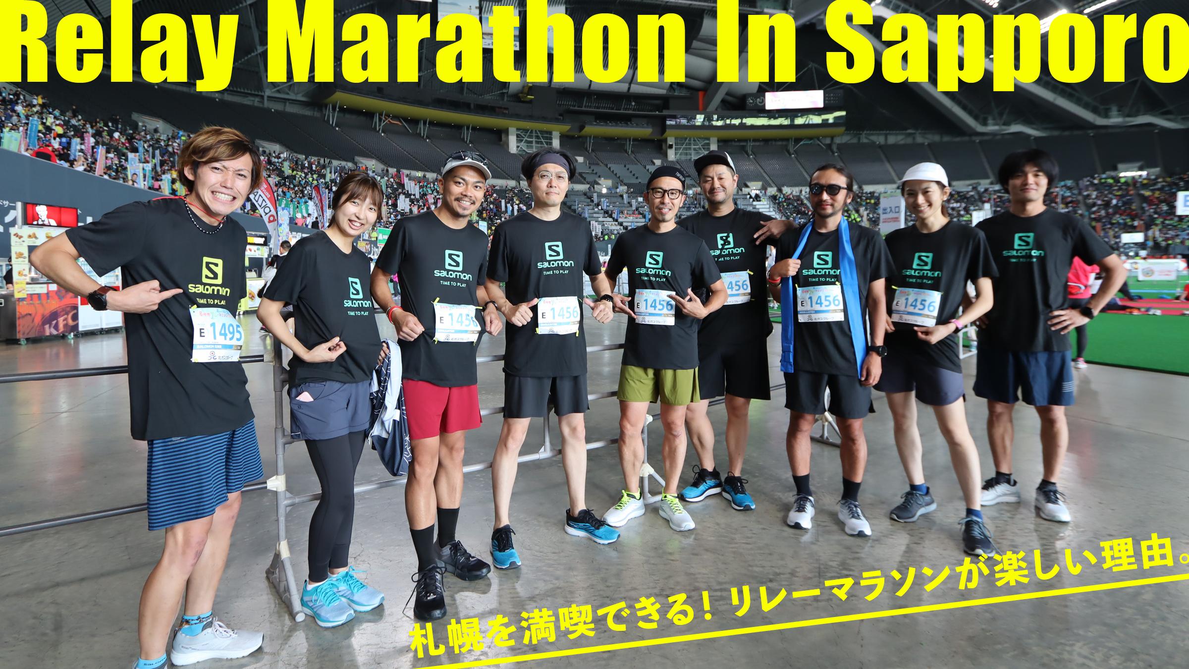 札幌を満喫できる! リレーマラソンが楽しい理由。