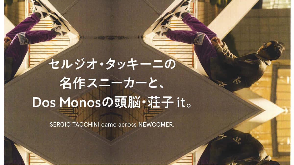 セルジオ・タッキーニの名作スニーカーと、Dos Monosの頭脳・荘子it。