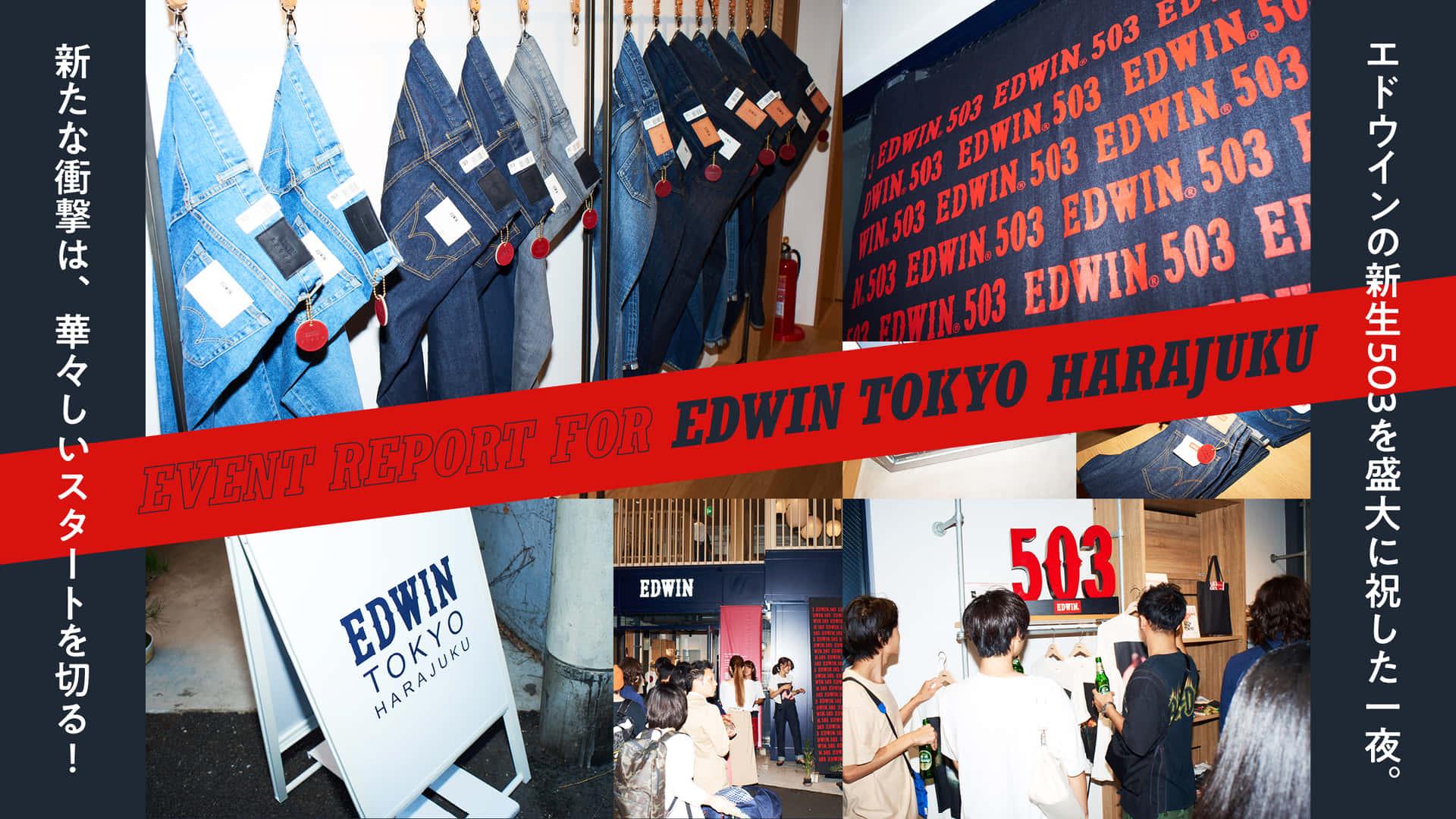 エドウインの新生503を盛大に祝した一夜。 新たな衝撃は、華々しいスタートを切る!