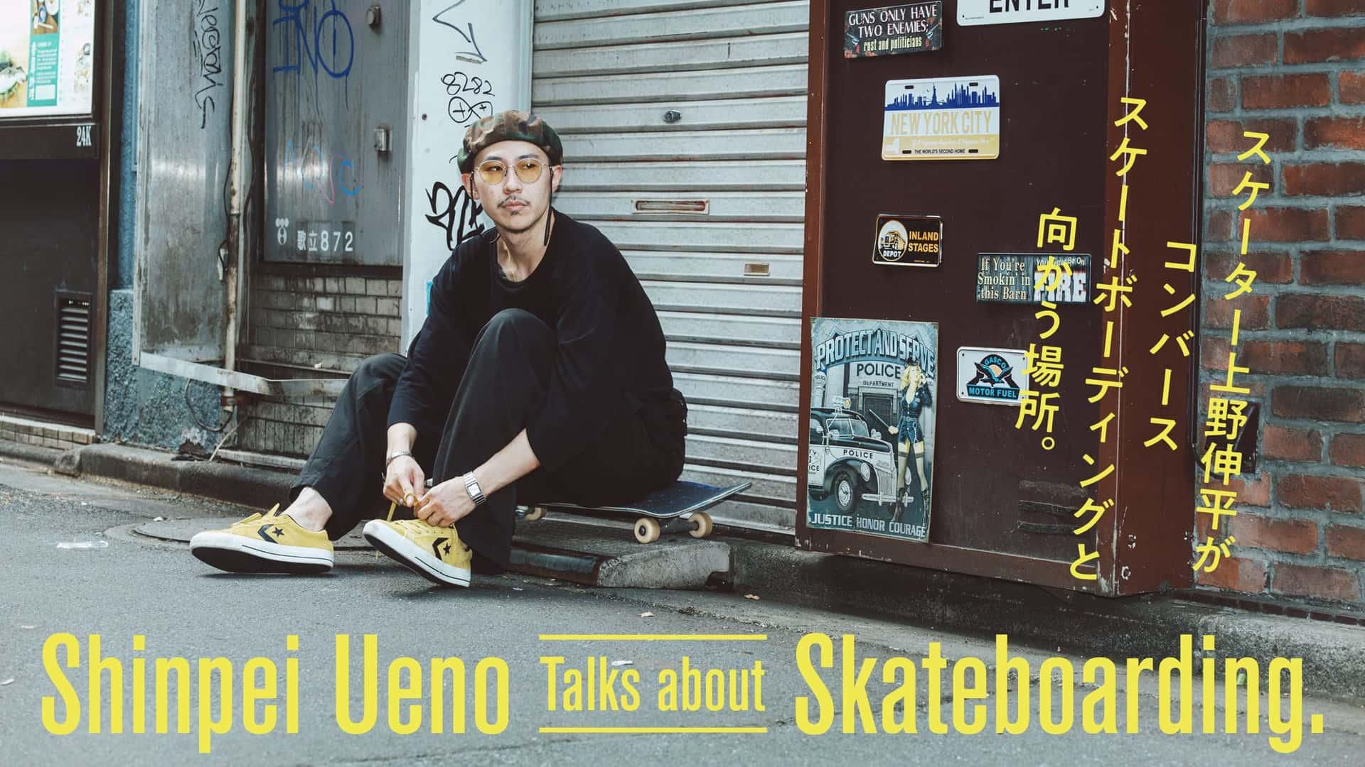 スケーター上野伸平がコンバース スケートボーディングと向かう場所。
